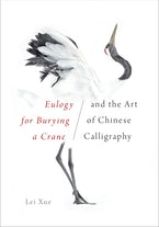 Eulogy for Burying a Crane and the Art of Chinese Calligraphy